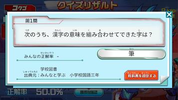 Screenshot 3: マナビモ!アソベンジャー!