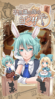 Screenshot 1: 不思議の国の白ウサギ 【かわいい育成ゲーム】
