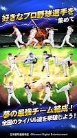 Screenshot 4: Professional Baseball Spirits A (Ace)
