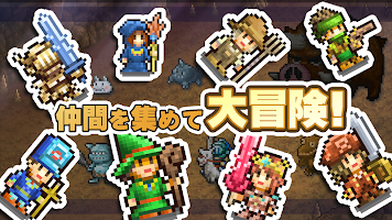 Screenshot 2: Kingdom Adventurers | Japanese