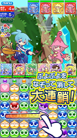 Screenshot 2: 魔法氣泡!!Quest /Puyopuyo !! Quest