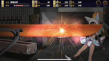 Screenshot 2: 真劍!!魁