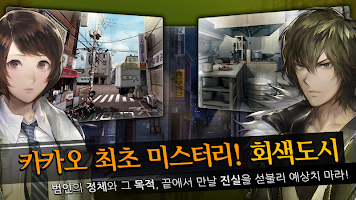 Screenshot 1: 灰色都市 for Kakao
