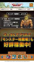 Screenshot 4: 勇者鬥惡龍系列遊戲入口