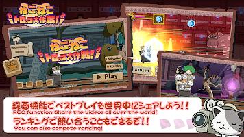 Screenshot 3: ねこねこトロッコ大作戦!
