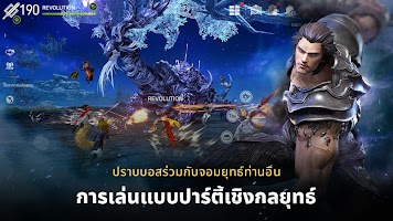 Screenshot 3: Blade&Soul Revolution   เอเชีย