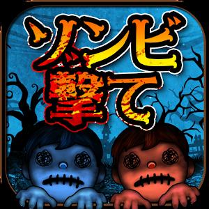 Icon: ShotZombie - Horror Night