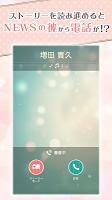 Screenshot 2: News ni Koishite