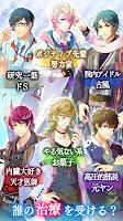 Screenshot 3: イケメン医者【BL】ケモ彼!女性向け恋愛ゲーム・乙女ゲーム