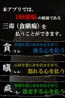Screenshot 2: MasterJyoya