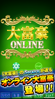 Screenshot 1: 大富豪 Online