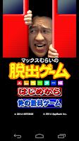 Screenshot 1: 村井脫出