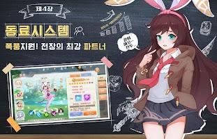 Screenshot 4: 暴風騎士團