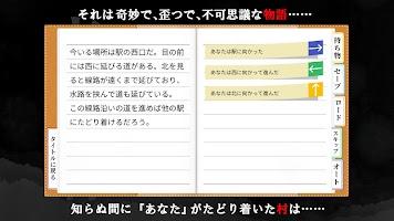 Screenshot 2: 夜霧之村 免費特別篇