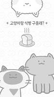 Screenshot 1: 고양이랑 식빵 구울래?