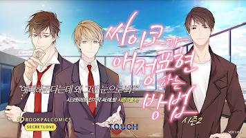 Screenshot 1: 싸이코가 애정표현하는 방법 시즌2 - 학원로맨스