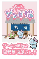 Screenshot 2: Zombie Cat Conveyor Belt Sushi