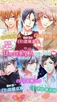 Screenshot 3: ルームシェア☆素顔のカレ Love Days