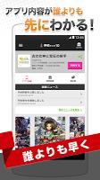 Screenshot 3: 預約TOP10 | 日版