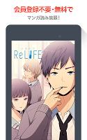Screenshot 1: 【無料漫画】ReLIFE/comicoで大人気のマンガ作品