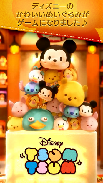 Screenshot 1: LINE Disney Tsum Tsum