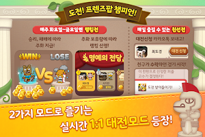 Screenshot 3: Friends Pop for Kakao