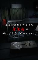 Screenshot 2: 逃脫遊戲:詛咒的家庭 -零-