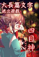Screenshot 2: Escape Game Yotsume God (Chinese)