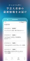 Screenshot 3: 學藝大青春 幕後App