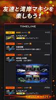 Screenshot 3: 湾岸ナビゲーター