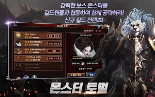 Screenshot 4: 英雄軍團/ Legion of Heroes for Kakao (韓版(kakao版))