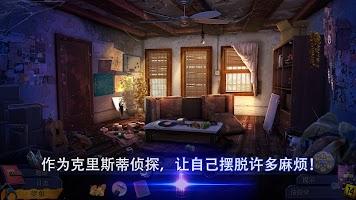 Screenshot 2: 幽靈檔案 2: 犯罪記憶