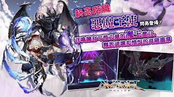 Screenshot 1: AVABEL ONLINE 絆之塔