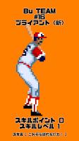 Screenshot 4: 燃えろ!!プロ野球 ホームラン競争 SP