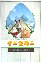 Screenshot 1: 脱出ゲーム イースター 〜春の庭からの脱出〜