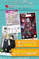 Screenshot 1: 電撃スタンプカレンダー