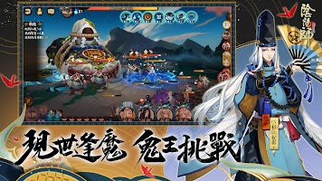 Screenshot 4: Onmyoji