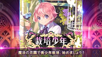 Screenshot 1: 新・栽培少年