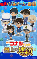 Screenshot 1: Detective Conan Puzzle: Cross Chain