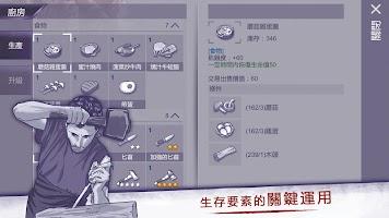 Screenshot 3: 阿瑞斯病毒(繁中版)