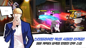 Screenshot 4: Lookism