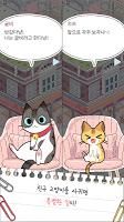 Screenshot 4: 냥스타 ~캣츠트립~