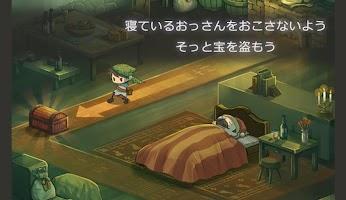 Screenshot 1: タップ・シーフ・ストーリー