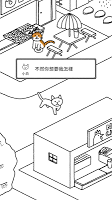 Screenshot 3: 貓咪真的很可愛