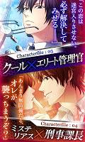 Screenshot 4: 絶体絶命弾丸キス【無料恋愛ゲーム・乙女ゲーム】