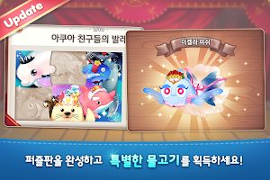 Screenshot 3: 아쿠아스토리 for kakao
