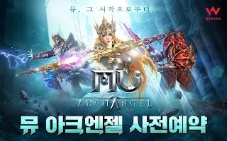 Screenshot 1: 뮤 아크엔젤