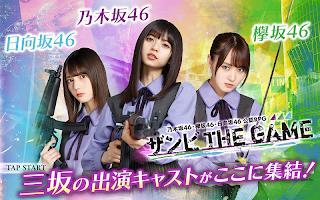 Screenshot 1: 殭屍 THE GAME
