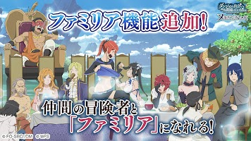 Screenshot 1: DanMachi Memoria Freese (Japan)