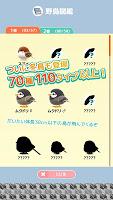 Screenshot 2: とりおっち2 -モフモフな小鳥を集めよう!-